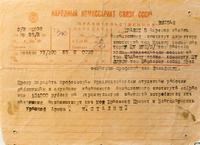 Правительственная телеграмма  с благодарностью за сбор средств на строительство истребителя