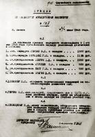 Приказ №187   от 14 июля 1945  об организации кафедры реактивных двигателей в КАИ