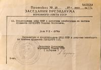 Протокол заседания Президиума Верховного Совета СССР от 27 июля 1944 об освобождении и снятии судимости с Жирицкого Г.С.