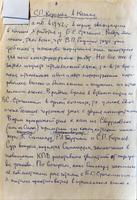 Рукопись воспоминаний