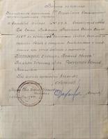 Выписка из приказа о награждении орденом