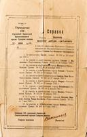 Справка капитану Манохину Д.Г. о том, что приказами Верховного Главнокомандующего И. Сталина ему объявлены благодарности. 1945