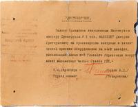 Удостоверение Манохину Д.Г. мастеру  Промгруппы № 1 на производство контроля и технической приемки оборудования на заводах.1941
