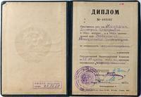 Диплом Манохина Д.Г. об окончании КАИ по специальности самолётостроение. 25 августа 1942