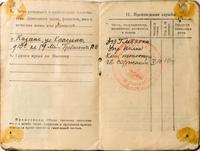 Красноармейская книжка Гребенькова О.А. 1944 (2 страница)