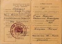 Красноармейская книжка Гребенькова О.А. 1944