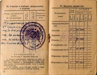 Красноармейская книжка Гребенькова О.А. 1944 (3 страница)