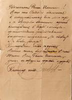 Письмо командира части Гребеньковой Р.И.(матери) о награждении её сына медалями
