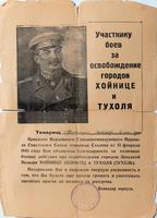 Благодарность от Верховного Главнокомандующего Гребенькову О.А. за освобождение городов Западной Польши .1944