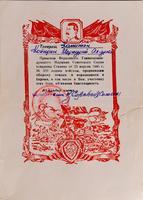 Благодарность  Верховного Главнокомандующего Копырину М.А.  за прорыв обороны Берлина. 25 апреля 1945