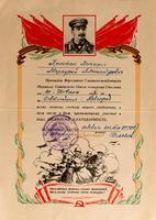 Благодарность  Верховного Главнокомандующего Копырину М.А.за освобождение города Новгород 1944