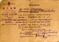Справка Копырину М.А.об участии в боях за освобождение Варшавы и представлении к медали