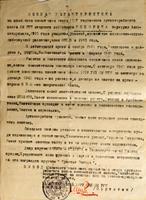 Боевая характеристика на Копырина М.А.- помощника начальника штаба 1197 гаубичного артиллерийского полка. 1940-е
