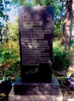 Памятник на месте гибели Героя Советского Союза - Катина Н.А.