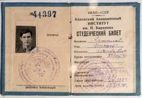 Студенческий билет Камалова Ф.И. 1941