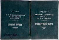 Обложка студенческого билета Казанского авиационного института им. П.Баранова. 1940-е