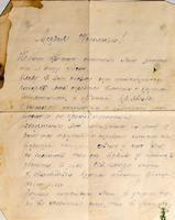 Письмо командира части  Дюковой Р.И. о гибели сына. 23 декабря 1943 (1 страница)