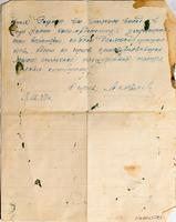 Письмо командира части  Дюковой Р.И. о гибели сына. 23 декабря 1943