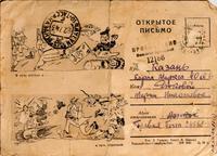 Открытое письмо Дюковой М.Н. от сына .июль, 1943