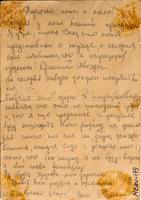 Письмо Дюкова А.В.   родным с сообщением , что награжден орденом Красной Звезды. 15 июля 1943