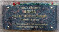 Мемориальная доска Япееву С.З. 2014