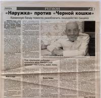 Вырезка из газеты  со статьей об участии  Семенова Л.М. в ликвидации банды