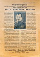 Листовка агитационная Саматова А.С. – кандидата в депутаты Бауманского районного Совета депутатов трудящихся. 1953