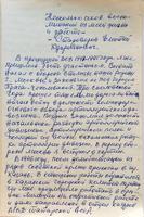 Рукопись воспоминаний  Староверова Д.К. (1 стр.)