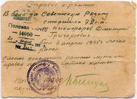 Справка о ранении Никифорова Д.Г. 1945