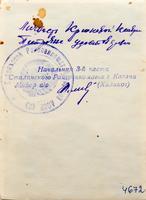 Справка об удостоверении личности Крюковой К.П.