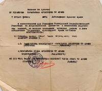 Выписка из приказа № 5 начальника артиллерии 50-ой Армии. 7 ноября,1942