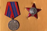 Награды Новоселовой Л.М.- орден Красной Звезды и медаль