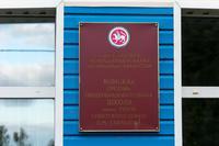 Информационная табличка Конской средней общеобразовательной школы им. Героя Советского Союза П.М. Гаврилова. 2014