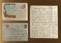 Конверты писем  Новоселовой Л.М. от воспитанников детской колонии  и письмо от сына из г. Энгельса.1950-е