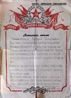 Похвальное письмо на бланке от командира подразделения жене Нурисламова Н.Н.1940-е