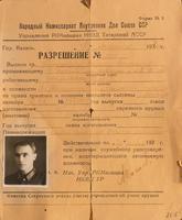 Разрешение Баязитову С.В.   на ношение оружия. 1940