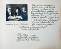 Страница из альбома  с фото комиссии по стирке и ремонту белья  на территории завода