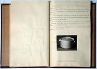 Страница из отчета о работе за 1945 год о производстве товаров широкого потребления.