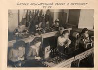 Фото. Сборка и юстировка прибора ТЭ-22. 1945