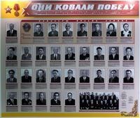 Стенд в музее с портретами тружеников тыла - кавалеров ордена Ленина. 2014