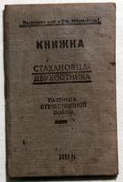 Книжка стахановца - двухсотника.1941(обложка)