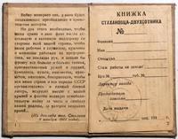 Книжка стахановца - двухсотника Гришаева Б.В. 1941