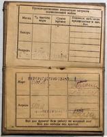 Страницы книжки стахановца Гришаева Б.Г. с производственными показателями.(февраль-апрель 1942)