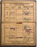 Страницы книжки стахановца Гришаева Б.Г. с производственными показателями. (май-август). 1942
