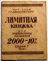 Лимитная книжка для продовольственных магазинов.1942