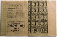 Купоны лимитной книжки со скидкой на продовольственные товары - 10%. 1945