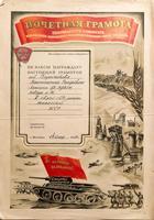 Почетная грамота ЦК ВЛКСМ Колесникову К.В.- комсоргу завода № 16.1945
