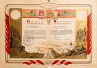 Почетная грамота Президиума Верховного Совета ТАССР Колесникову К.В. 1943