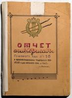 Отчет агитбригады завода № 16 о культурном обслуживании тружеников села во время весенней посевной. 1945