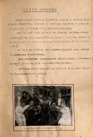 Страница (1) отчета агитбригады с фото. 1945
